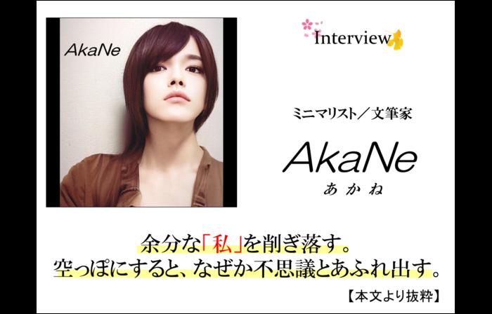 【インタビュー】AkaNe(あかね)様★ミニマリスト/文筆家
