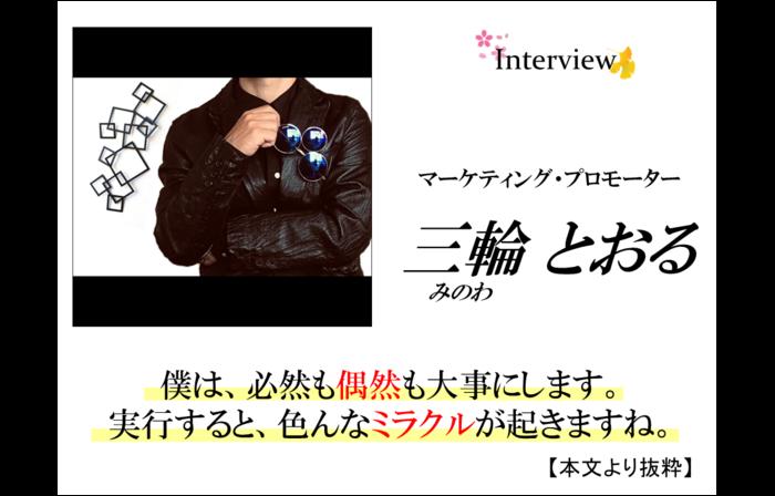 【インタビュー】三輪とおる様★マーケティング・プロモーター