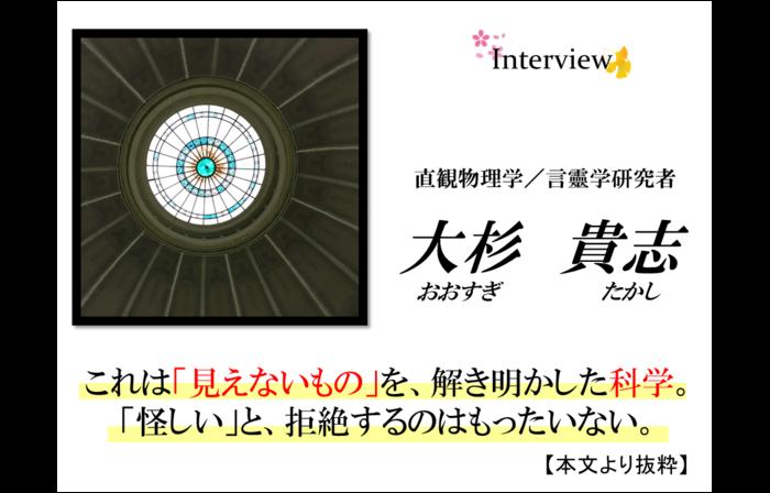 【インタビュー】大杉貴志(おおすぎたかし)様★直観物理学/言靈学研究者