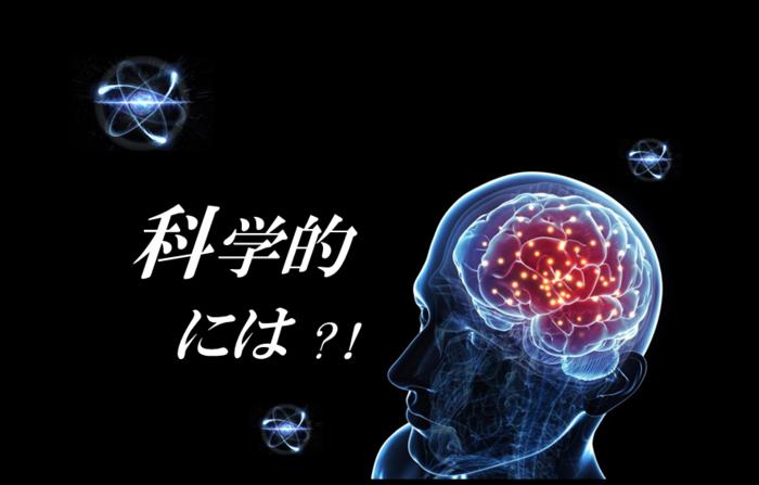 「人間」=「スマホ」?! 細胞生物学/量子力学的に解説