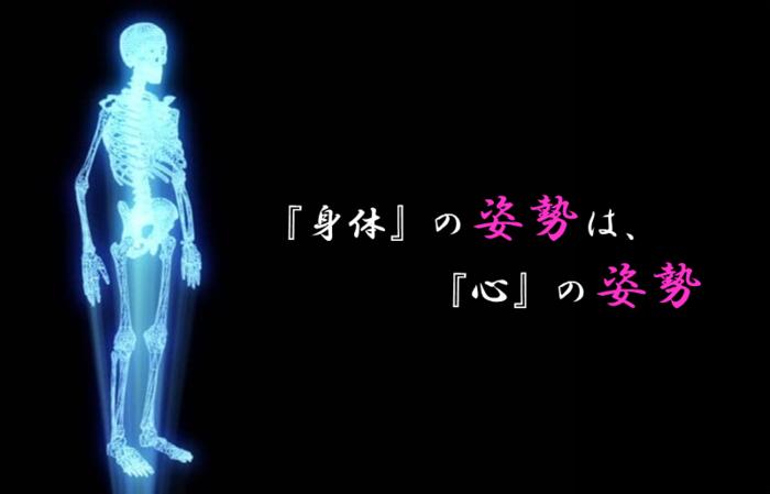 『身体』の姿勢は、『心』の姿勢もあらわしている?!