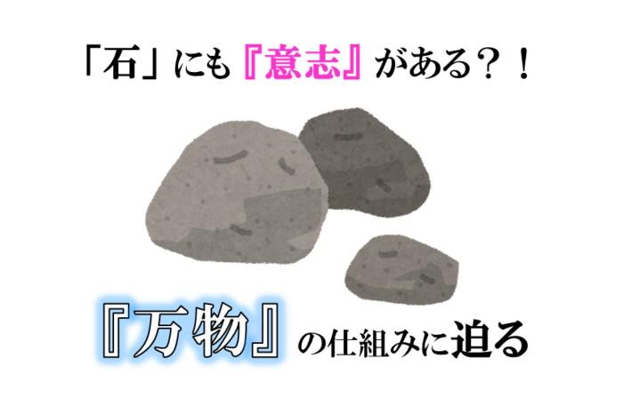 「石」にも『意志』がある?!『万物』の仕組みに迫る