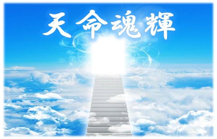 『天命』に生きよ。「あなた」も「周り」も光り輝く道
