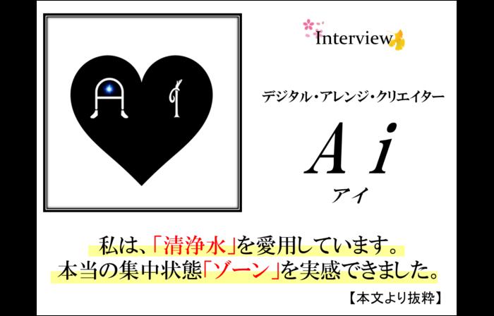 【インタビュー】Ai(アイ)様★デジタル・アレンジ・クリエイター