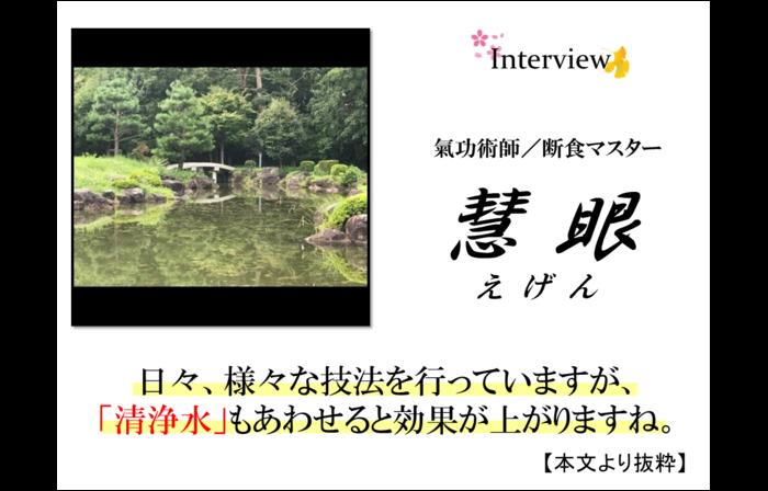【インタビュー】慧眼(えげん)様★氣功術師/断食マスター