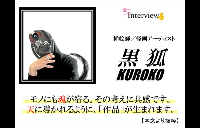 【インタビュー】黒狐(くろこ)様★挿絵師/怪画アーティスト