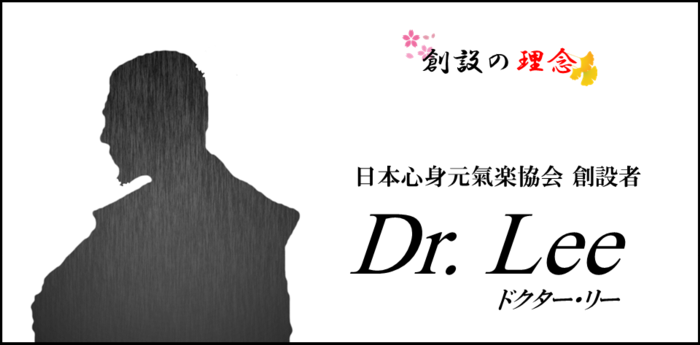 『心身元氣楽』創設者「Dr.Lee」/創設の理念